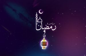 Once again the Compassionate Allah blessed us with the holy month of Ramadan, and we are grateful to Allah for this blessing. Ramadhan -the month of Allah
