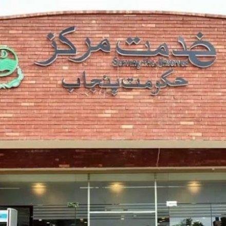 PITB signs agreement with Bank of Punjab regarding eKhidmat Centers