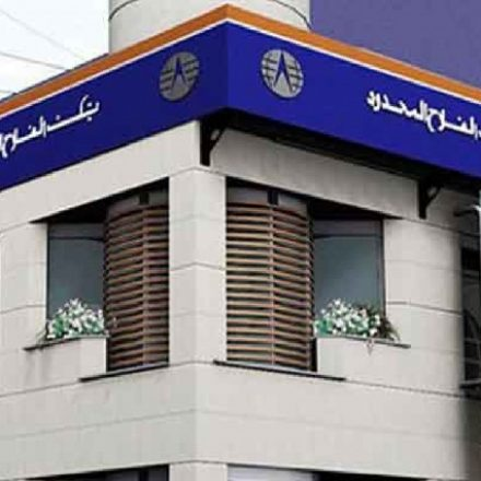 Bank Alfalah posts Rs. 8.470 Billion for the first half of 2017