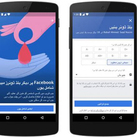 Facebook New Tool to help Pakistanis find Blood Donors with ease