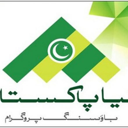 All the details required to apply in the Naya Pakistan Housing Scheme