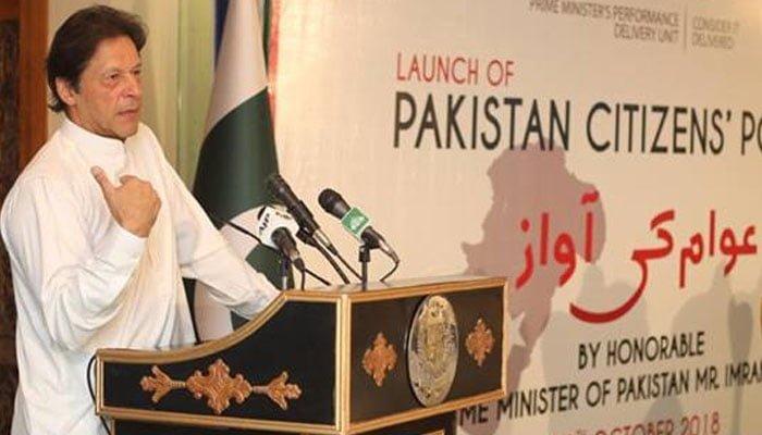 Pakistan Citizens' Portal to address public complaints by PM