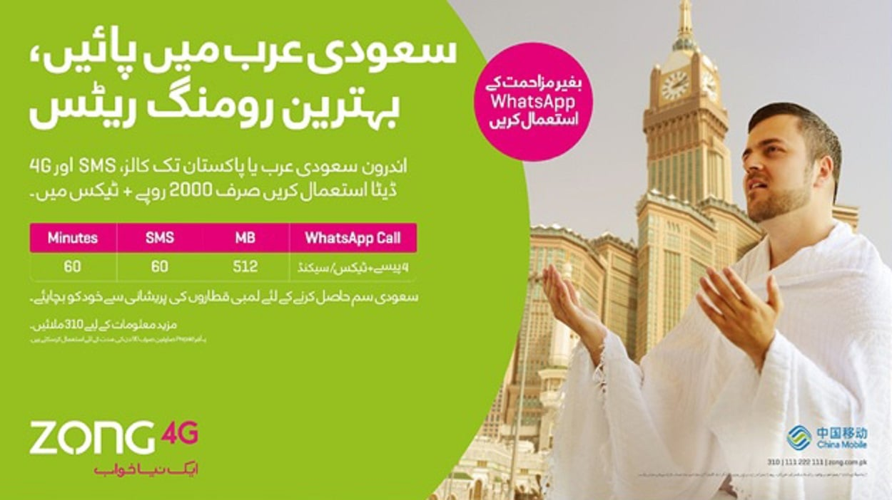 Zong 4G bundle for Saudi Arabia , offers affordable roaming services