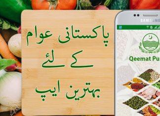 Qeemat App